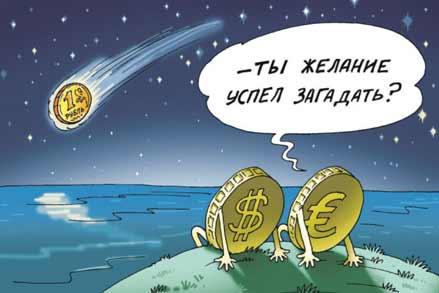 Что ждет Российский рубль в 2016 году?