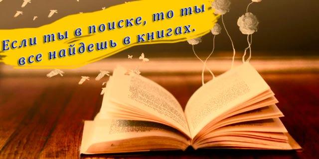 книги и вредные привычки