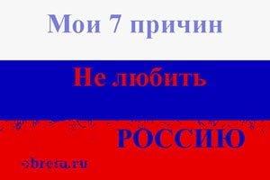 за что не любят Россию