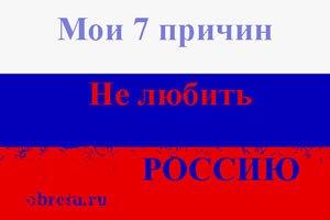 За что я не Люблю Россию. Мои 10 причин не любить Россию.