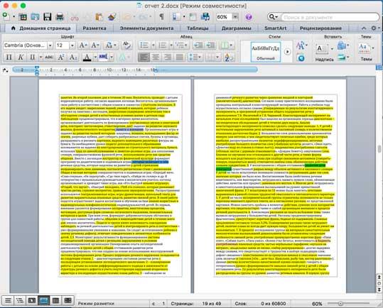 Как правильно и быстро написать дипломную работу ru Как пройти антиплагиат