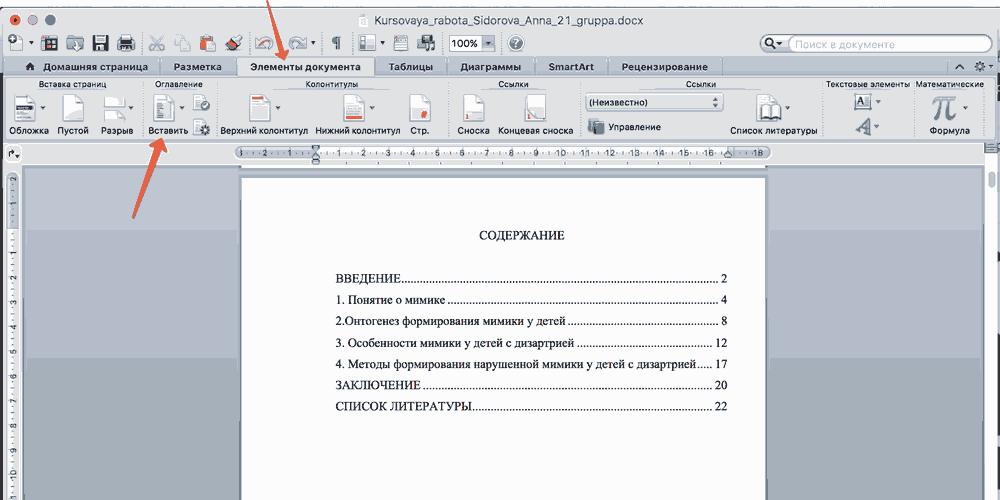 Как правильно отредактировать курсовую работу в ворде 5463