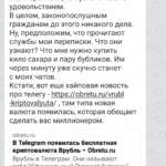 ТамТам копия Телеграм
