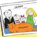 Семейный бюджет и как им правильно управлять
