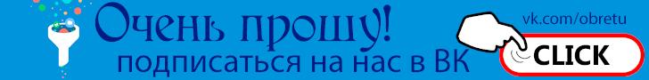 Группа obretu.ru в ВК