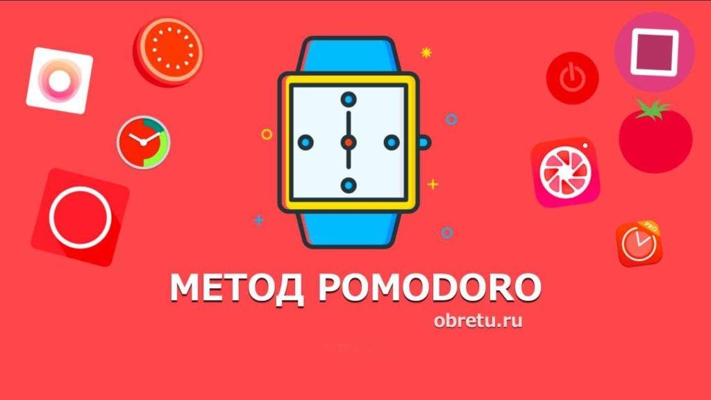 Метод pomodoro для эффективной работы