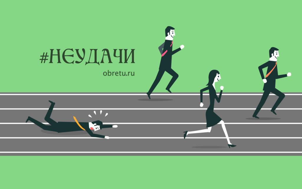 Сколько может быть неудач в жизни перед успехом