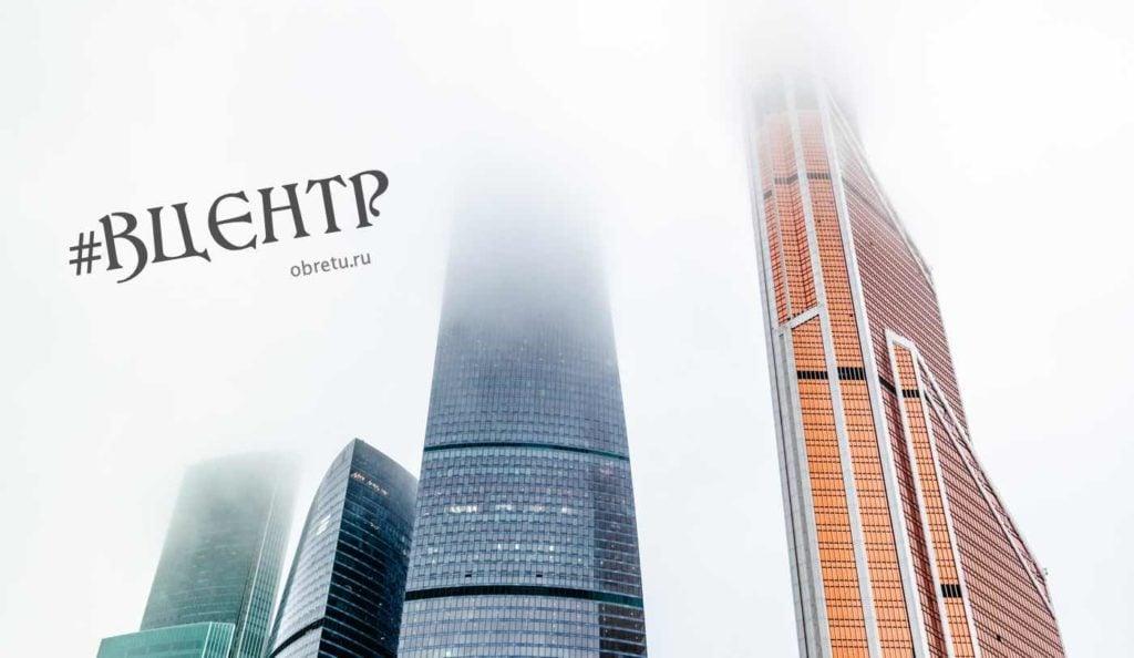 Стоит ли переезжать в Москву из-за денег