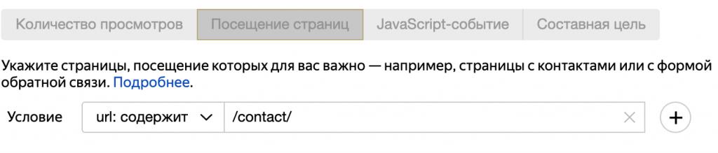 Как отследить и посчитать все переходы на важные страницы из рекламных кампаний Яндекс Директ.