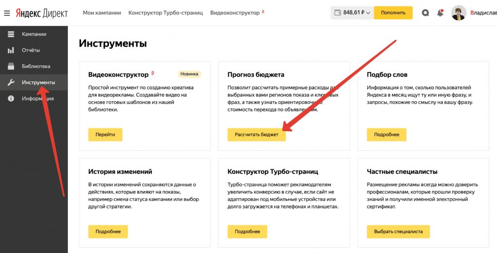 Как узнать бюджет конкурента на рекламную компанию в Яндекс Директ