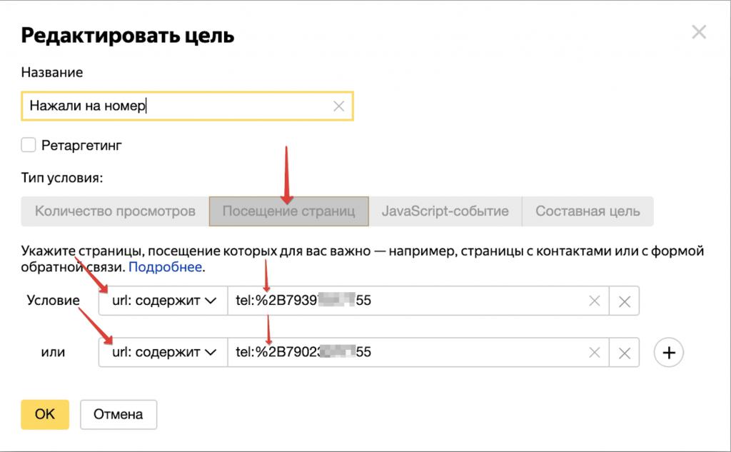 Как отследить и посчитать звонки с рекламных кампаний Яндекс Директ без коллтрекинга