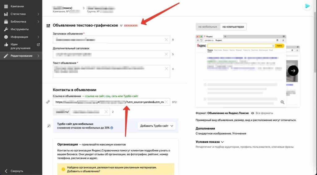 Как правильно настроить UTM метки в Яндекс Директ для отслеживания эффективности