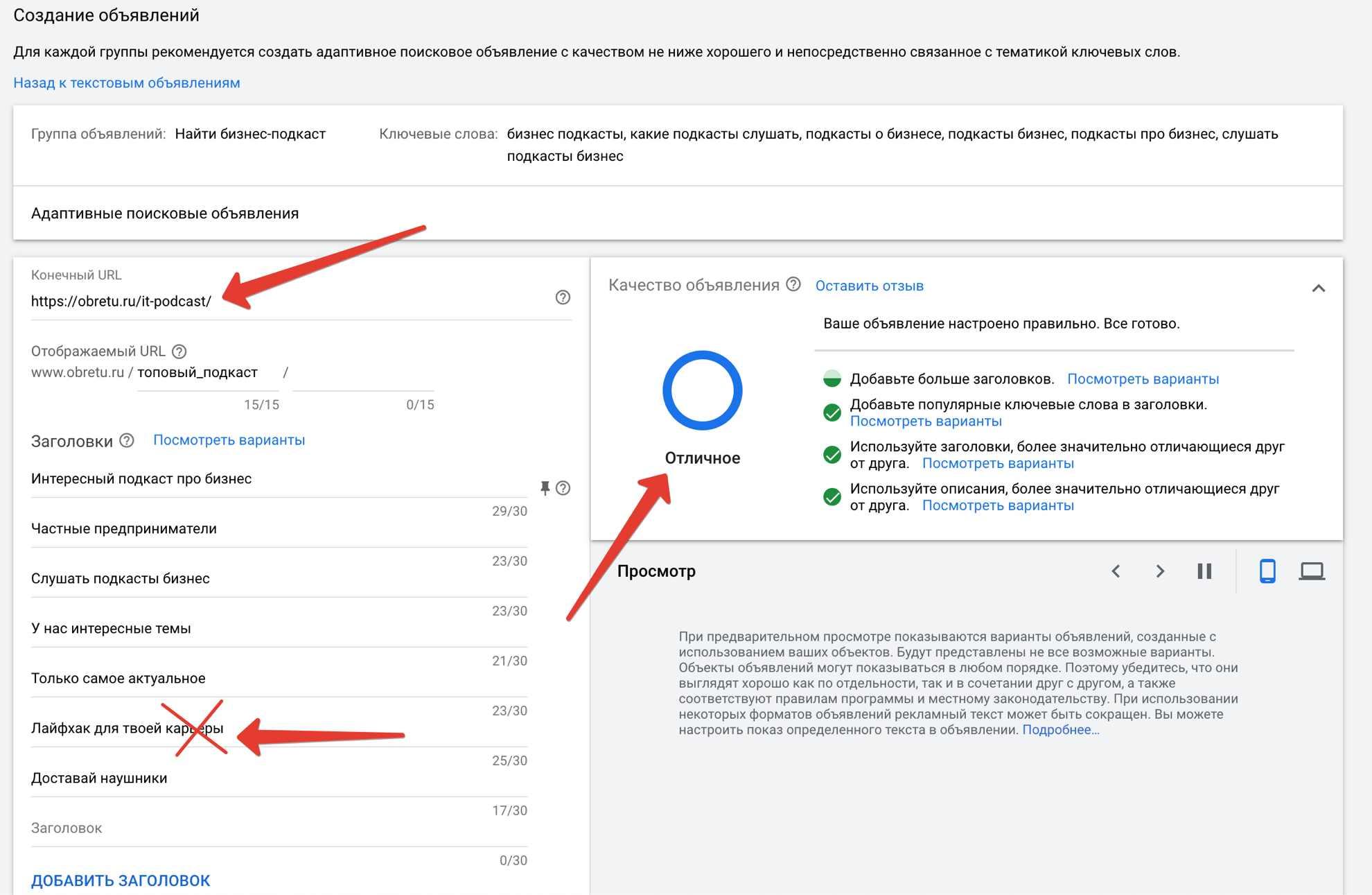 Как правильно составить объявление для Google рекламы в Adwords
