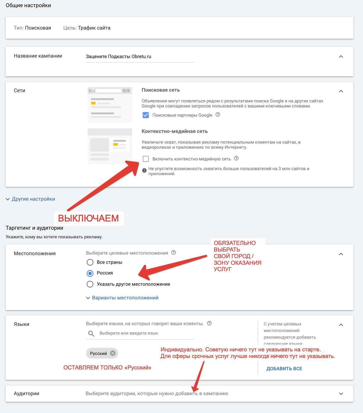 Где  выключить КМС при создании новой рекламной компании в Google Ads